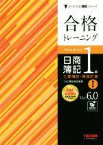 合格トレーニング 日商簿記1級 工業簿記・原価計算 Ver.6.0(よくわかる簿記シリーズ)(Ⅰ)(単行本)