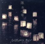 薄氷の華(2ndプレス)(通常)(CDA)