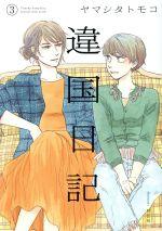 違国日記(3)(フィールC)(大人コミック)