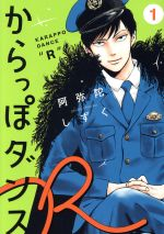からっぽダンスR(1)(フィールC)(大人コミック)