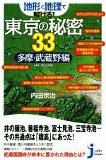 地形と地理で解ける!東京の秘密33 多摩・武蔵野編(じっぴコンパクト新書)(新書)