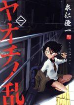 ヤオチノ乱(1)(アフタヌーンKC)(大人コミック)
