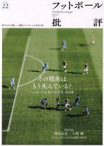 フットボール批評(季刊誌)(issue22 December 2018)(雑誌)