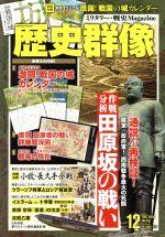歴史群像(隔月刊誌)(No.152 DEC.2018)(雑誌)