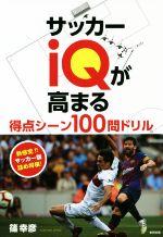 サッカーiQが高まる得点シーン100問ドリル 新感覚!!サッカー版詰め将棋!(単行本)