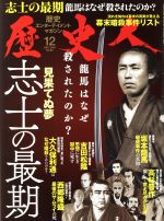 歴史人(月刊誌)(No.96 2018年12月号)(雑誌)
