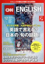CNN ENGLISH EXPRESS(月刊誌)(2018年12月号)(CD付)(雑誌)