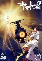 宇宙戦艦ヤマト2202 愛の戦士たち 7<最終巻>(通常)(DVD)
