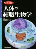 カラー図解 人体の細胞生物学(単行本)