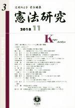 憲法研究(3 2018-11)(単行本)