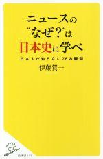 """ニュースの""""なぜ?""""は日本史に学べ 日本人が知らない76の疑問(SB新書)(新書)"""