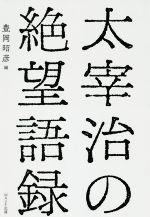 太宰治の絶望語録(単行本)
