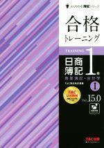 合格トレーニング 日商簿記1級 商業簿記・会計学 Ver.15.0(よくわかる簿記シリーズ)(Ⅰ)(単行本)