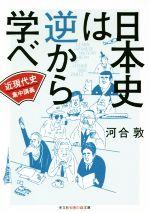 日本史は逆から学べ 近現代史集中講義光文社文庫 光文社知恵の森文庫