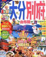 大分・別府 由布院(まっぷるマガジン)('19)(冊子、地図付)(単行本)