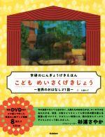 こどもめいさくげきじょう~世界のおはなし21話~(学研のにんぎょうげきえほん)(DVD付)(児童書)