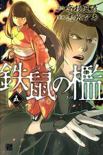 鉄鼠の檻(5)(マガジンエッジKCDX)(少年コミック)