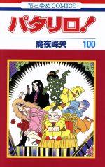 パタリロ!(100)(花とゆめC)(少女コミック)