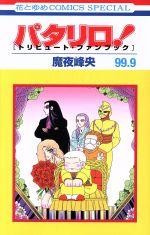 パタリロ!(99.9) トリビュート・ファンブック(花とゆめCSP)(少女コミック)