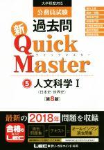 公務員試験過去問 新Quick Master 第8版 大卒程度対応 人文科学Ⅰ 日本史・世界史(5)(単行本)