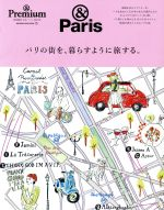 パリの街を、暮らすように旅する。(MAGAZINE HOUSE MOOK &Premium特別)(単行本)