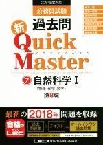 公務員試験過去問 新Quick Master 第8版 大卒程度対応 自然科学Ⅰ 物理・化学・数学(7)(単行本)
