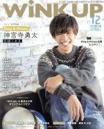 WiNK UP(月刊誌)(12 2018/DEC.)(雑誌)