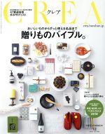 CREA(月刊誌)(DECEMBER 12 2018 vol. 348)(雑誌)