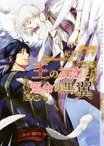 王の初恋と運命の黒翼(ショコラ文庫)(文庫)