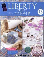 隔週刊 リバティプリントでハンドメイド(分冊百科)(13 2016/3/15)(雑誌)