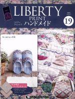 隔週刊 リバティプリントでハンドメイド(分冊百科)(19 2016/6/7)(雑誌)