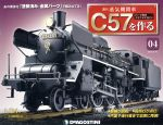 週刊 蒸気機関車C57を作る(分冊百科)(4 2015/3/10)(雑誌)
