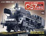週刊 蒸気機関車C57を作る(分冊百科)(6 2015/3/24)(雑誌)