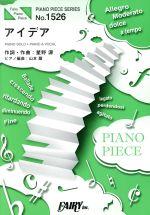 アイデア PIANO SOLO・PIANO&VOCAL(PIANO PIECE SERIESNo.1526)(単行本)