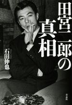 田宮二郎の真相(単行本)