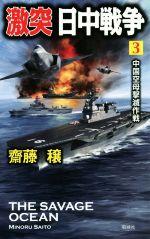 激突 日中戦争 中国空母撃滅作戦(ヴィクトリーノベルス)(3)(新書)