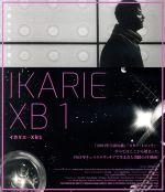 イカリエ-XB1(Blu-ray Disc)(BLU-RAY DISC)(DVD)