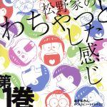 おそ松さん かくれエピソードドラマCD「松野家のわちゃっとした感じ」第1巻(通常)(CDA)