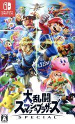 大乱闘スマッシュブラザーズ SPECIAL(ゲーム)