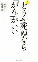 どうせ死ぬなら「がん」がいい 新版(宝島社新書)(新書)