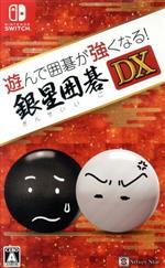 遊んで囲碁が強くなる!銀星囲碁DX(ゲーム)