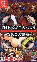THE なめこのパズル ~なめこ大繁殖~(ゲーム)