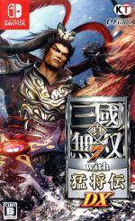真・三國無双7 with 猛将伝 DX(ゲーム)