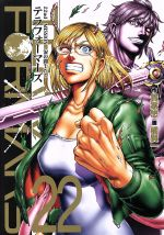 テラフォーマーズ(22)(ヤングジャンプC)(大人コミック)
