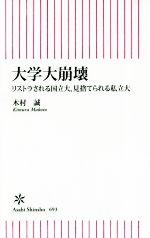 大学大崩壊 リストラされる国立大、見捨てられる私立大(朝日新書693)(新書)