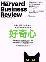 Harvard Business Review(月刊誌)(2018年12月号)(雑誌)