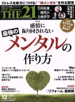 THE 21(12 2018)月刊誌