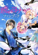 暁のヨナ ファンブック(花とゆめCSP)(単行本)