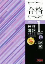合格トレーニング 日商簿記1級 商業簿記・会計学 Ver.15.0(よくわかる簿記シリーズ)(Ⅱ)(単行本)