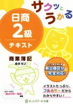 サクッとうかる 日商2級テキスト 商業簿記